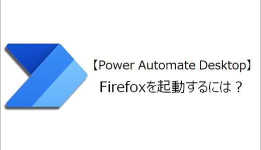 【Power Automate Desktop】Firefoxを起動するには?