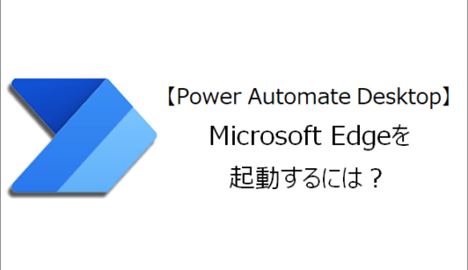 【Power Automate Desktop】Microsoft Edgeを起動するには?