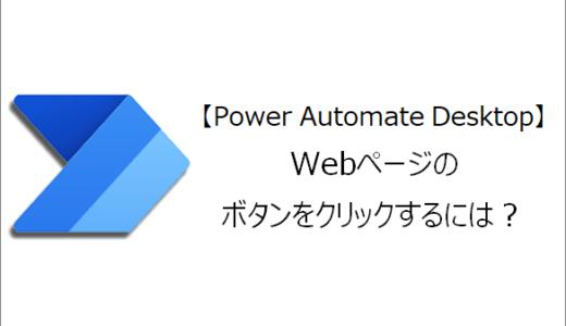 【Power Automate Desktop】Webページのボタンをクリックするには?