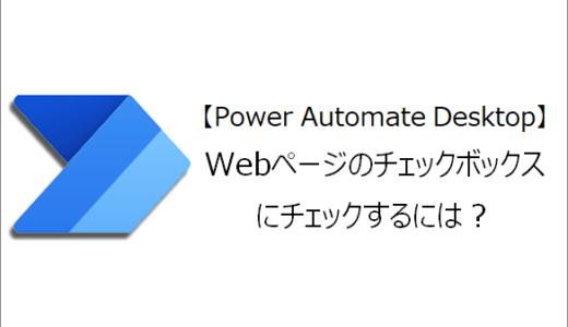 【Power Automate Desktop】Webページのチェックボックスにチェックするには?