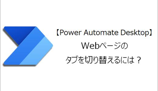 【Power Automate Desktop】Webページのタブを切り替えるには?