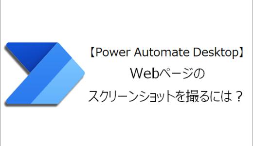 【Power Automate Desktop】Webページのスクリーンショットを撮るには?
