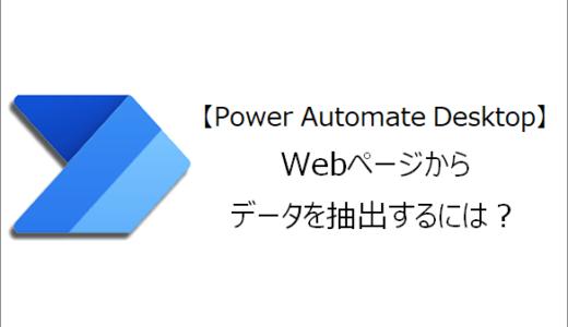 【Power Automate Desktop】Webページからデータを抽出するには?