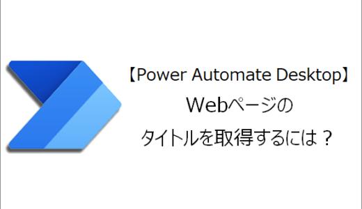 【Power Automate Desktop】Webページのタイトルを取得するには?