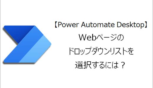 【Power Automate Desktop】Webページのドロップダウンリストを選択するには?