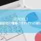【EXCEL】印刷設定の種類とそれぞれの使い方