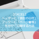 【EXCEL】ヘッダーに「現在の日付」フッターに「ページ番号」を付けて印刷する方法