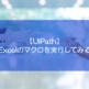 【UiPath】Excelのマクロを実行してみる