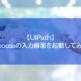 【UiPath】Accessの入力画面を起動してみる