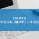 【WORD】文字を反転(鏡文字)にする方法