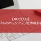【ACCESS】テーブルのバックアップを作成する方法