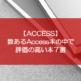 【ACCESS】数あるAccess本の中で評価の高い本6選