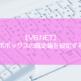 【VB.NET】コンボボックスの既定値を設定する方法