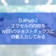 【UiPath】エクセルの内容をWEBのテキストボックスに自動入力してみる