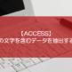 【ACCESS】特定の文字を含むデータを抽出する方法