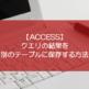 【ACCESS】クエリの結果を別のテーブルに保存する方法