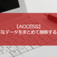 【ACCESS】不要なデータをまとめて削除する方法