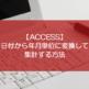 【ACCESS】日付から年月単位に変換して集計する方法