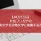 【ACCESS】社名フリガナの半角文字を全角文字に変換する方法