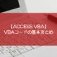 【ACCESS VBA】VBAコードの基本まとめ