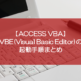 【ACCESS VBA】VBE(Visual Basic Editor)の起動手順まとめ