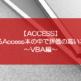 【ACCESS】数あるAccess本の中で評価の高い本5選~VBA編~