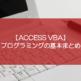 【ACCESS VBA】プログラミングの基本まとめ