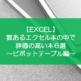 【EXCEL】数あるエクセル本の中で評価の高い本5選~ピボットテーブル編~
