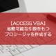 【ACCESS VBA】省略可能な引数をもつプロシージャを作成する