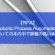 【RPA】Robotic Process Automationについての本の中で評価の高い本7選