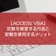 【ACCESS VBA】定数を宣言する方法と定数を使用するメリット