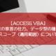 【ACCESS VBA】変数の宣言の仕方、データ型の種類、スコープ(適用範囲)について