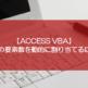 【ACCESS VBA】配列の要素数を動的に割り当てるには?