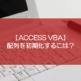 【ACCESS VBA】配列を初期化するには?