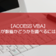 【ACCESS VBA】値が数値かどうかを調べるには?