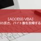 【ACCESS VBA】文字列の長さ、バイト数を取得するには?