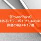 【PowerPoint】数あるパワーポイント本の中で評価の高い本13選