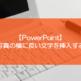 【PowerPoint】写真に長い説明文を挿入するには?