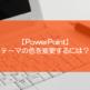 【PowerPoint】テーマの色を変更するには?