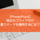 【PowerPoint】特定のスライドだけ違うテーマを適用するには?