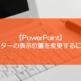 【PowerPoint】フッターの表示位置を変更するには?