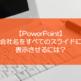 【PowerPoint】会社名をすべてのスライドに表示させるには?