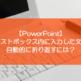【PowerPoint】テキストボックス内に入力した文字を自動的に折り返すには?