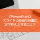【PowerPoint】スライドの自由な位置に文字を入力するには?