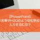 【PowerPoint】べき乗やH2Oのような化学式を入力するには?