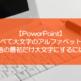 【PowerPoint】すべて大文字のアルファベットを単語の最初だけ大文字にするには?