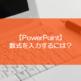 【PowerPoint】数式を入力するには?