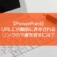 【PowerPoint】URLに自動的に表示されるリンクの下線を消すには?