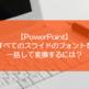 【PowerPoint】すべてのスライドのフォントを一括して変換するには?