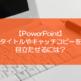 【PowerPoint】タイトルやキャッチコピーを目立たせるには?